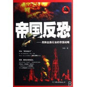 帝国反恐--用鲜血换石油的帝国战略/反恐系列