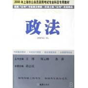 政法(2008年上海市公务员录用考试专业科目专用教材)