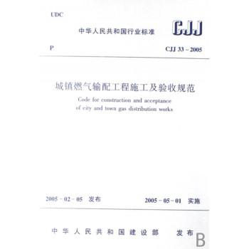 城镇燃气输配工程施工及验收规范(CJJ33-2005)/中华人民共和国行业标准