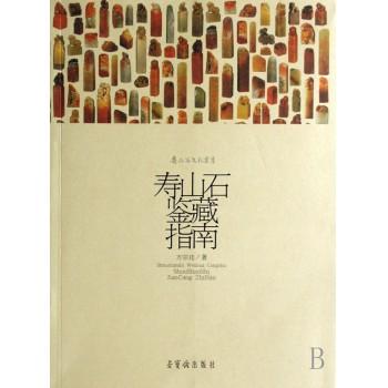 寿山石鉴藏指南/寿山石文化丛书