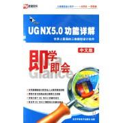 CD-R即学即会UGS UGNX5.0功能详解<中文版>(2碟附书)