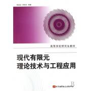 现代有限元理论技术与工程应用(高等学校研究生教材)