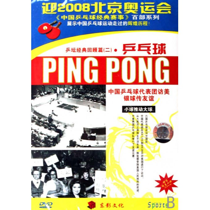 DVD中国乒乓球代表团访美银球传友谊/中国乒乓球经典赛事