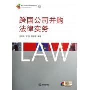 跨国公司并购法律实务(附光盘)/最新公司法律实务与操作指南精品丛书