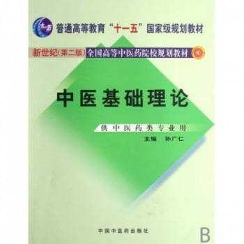中医基础理论(供中医药类专业用新世纪全国高等中医药院校规划教材)