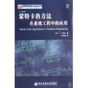 蒙特卡洛方法在系统工程中的应用/Wiley系统工程与管理系列精选译丛