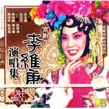 CD京剧李维康演唱集(2碟装)/中国戏曲