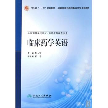 临床药学英语(供临床药学专业用全国高等学校教材)