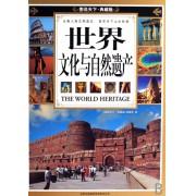 世界文化与自然遗产(典藏版)(精)/图说天下