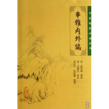串雅内外编/中医临床**丛书