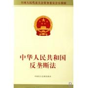 中华人民共和国反垄断法(全国人民代表大会常务委员会公报版)