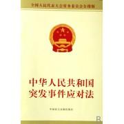 中华人民共和国突发事件应对法(全国人民代表大会常务委员会公报版)