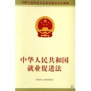 中华人民共和国就业促进法(全国人民代表大会常务委员会公报版)