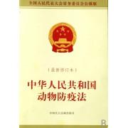 中华人民共和国动物防疫法(最新修订本全国人民代表大会常务委员会公报版)
