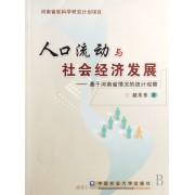 人口流动与社会经济发展--基于河南省情况的统计观察