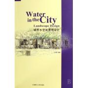 城市水空间景观设计