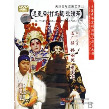 DVD京剧遇皇后打龙袍挑滑车(2碟装)/锦凤凰中国戏曲珍品