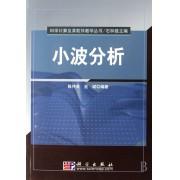 小波分析/科学计算及其软件教学丛书