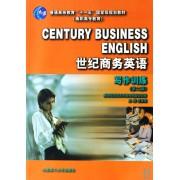 世纪商务英语(写作训练高职高专教育普通高等教育十一五国家级规划教材)