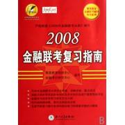 2008金融联考复习指南/聚英教育金融联考辅导丛书系列