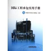 国际工程承包实用手册