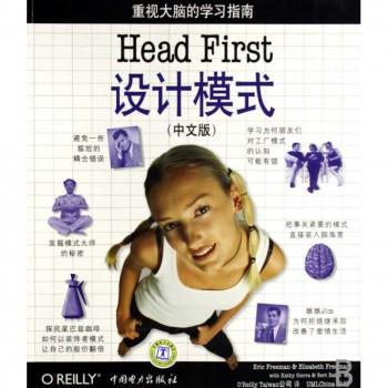 Head First设计模式(中文版)