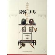 中国传统器具设计研究(卷2)(精)
