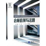 会展政策与法规(全国高职高专会展策划与管理专业系列教材)