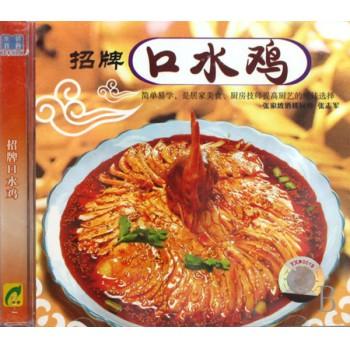 VCD招牌口水鸡