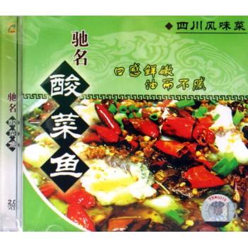 VCD四川风味菜-驰名酸菜鱼