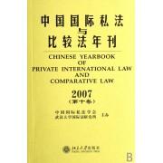 中国国际私法与比较法年刊(2007第10卷)