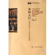 黄钟大吕(中国古代和十六世纪声学成就)/科学史与科学文化系列/哲人石丛书