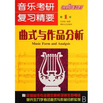 音乐考研复习精要(曲式与作品分析)
