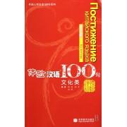体验汉语100句(附光盘文化类俄语版)/外国人学汉语100句系列