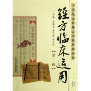 经方临床运用(第2辑)/中国经方名师大讲堂系列丛书