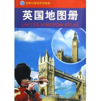英国地图册/世界分国系列地图册
