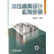 冲压模具设计实用手册(精)