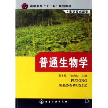 普通生物学(高职高专十一五规划教材)/生物技术系列