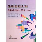 染料标准汇编(染料中间体产品卷2007)