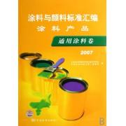 涂料与颜料标准汇编(涂料产品通用涂料卷2007)
