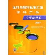 涂料与颜料标准汇编(涂料产品专用涂料卷2007)