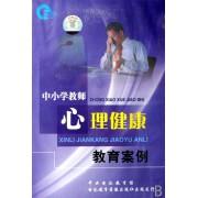 VCD中小学教师心理健康教育案例
