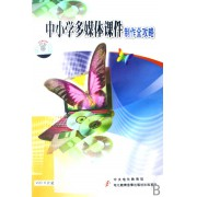 VCD中小学多媒体课件制作全攻略(6碟装)