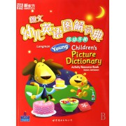 朗文幼儿英语图画词典活动手册
