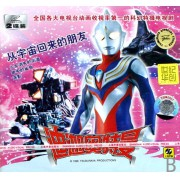 VCD迪迦奥特曼<第41-44集>(2碟装)