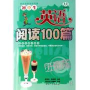 初中生英语阅读100篇(升级版)/新标准英语读写通