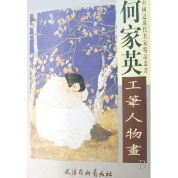 何家英工笔人物画/中国近现代名家精品丛书