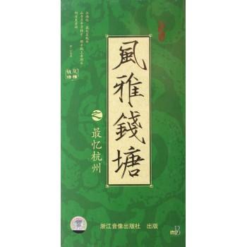 DVD风雅钱塘之*忆杭州(7碟装)