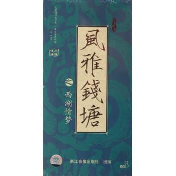 DVD风雅钱塘之西湖情梦(5碟装)