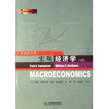 宏观经济学(**8版双语教学版)